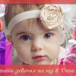 Что подарить девочке на 1 годик (на День Рождения)