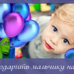 Что подарить мальчику на годик (на День Рождения)