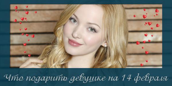 devushke-na-14-fevraly-7