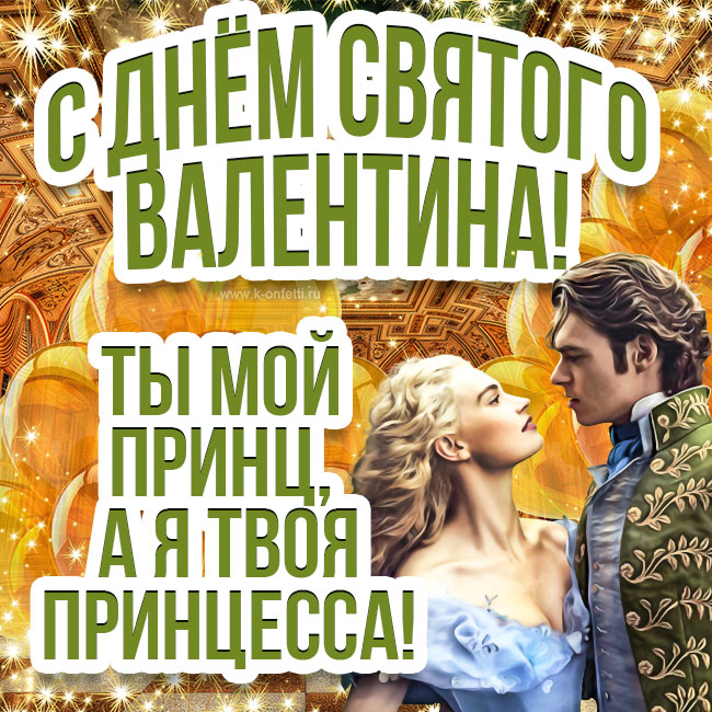 Картинка ты мой принц, а я твоя принцесса на 14 февраля.