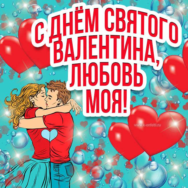 Картинка любовь моя!