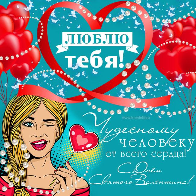 Картинка чудесному человеку в День Святого Валентина!