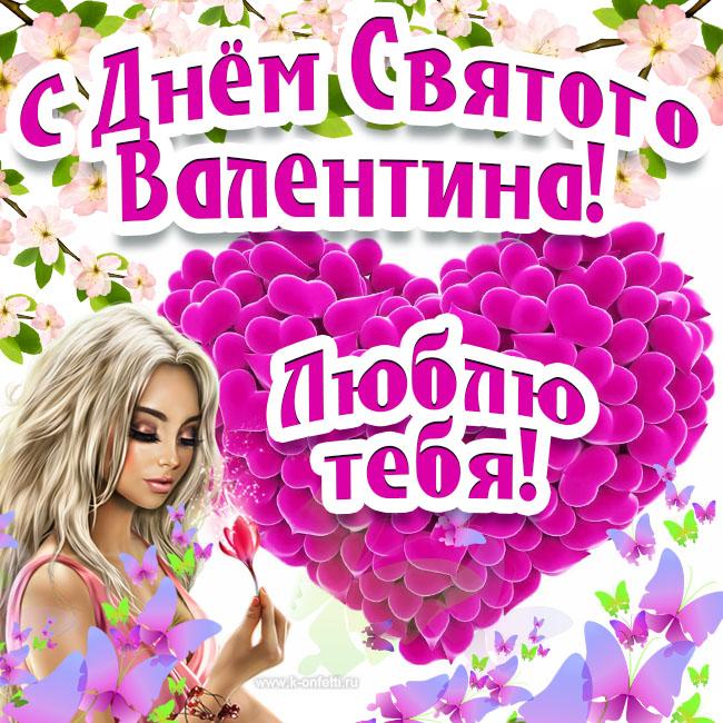 Картинка поздравление с 14 февраля.