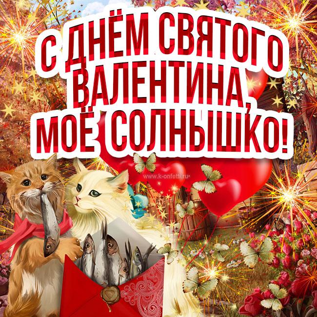 Картинка с Днем Святого Валентина, Солнышко!