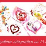 Самые яркие и эксклюзивные открытки на 14 февраля. Фото