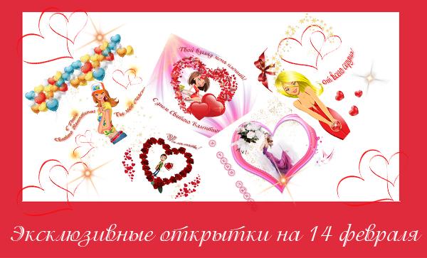otkritka-valentinka-100