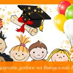 Что подарить выпускникам детского сада