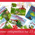 Оригинальные и прикольные открытки на 23 февраля