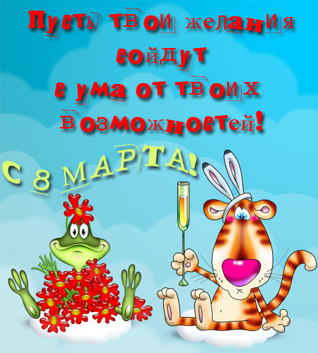 Юмористические открытки к 8 марта