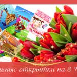 Оригинальные и прикольные открытки на 8 Марта