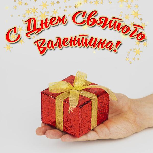 Открытки с Днем Святого Валентина.