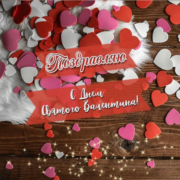 Поздравительная открытка с 14 февраля.