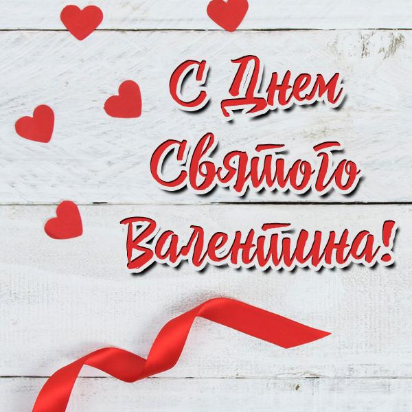 Открытки с Днем всех влюбленных.