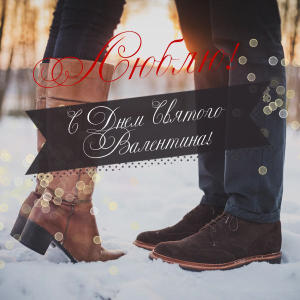 Открытки с Днем Святого Валентина!