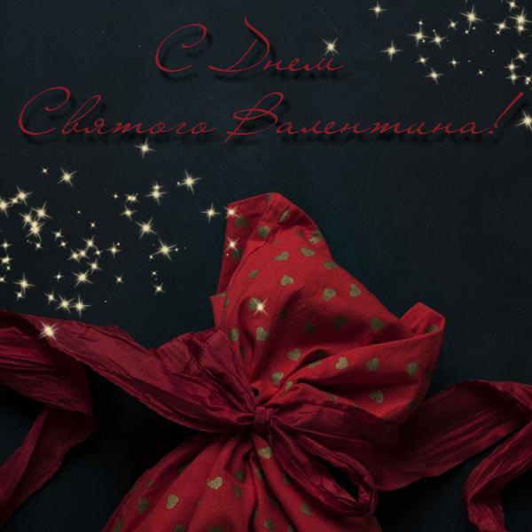Самые яркие и эксклюзивные открытки на 14 февраля. Фото и картинки