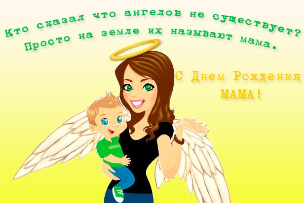 S-dnem-rozgdeniy-mama-1