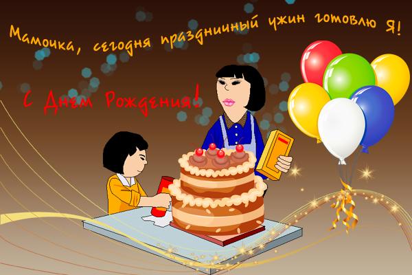 S-dnem-rozgdeniy-mama-11
