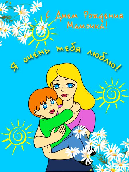 S-dnem-rozgdeniy-mama-12