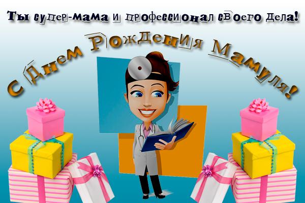 S-dnem-rozgdeniy-mama-15