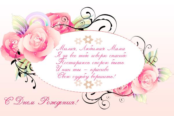 S-dnem-rozgdeniy-mama-21