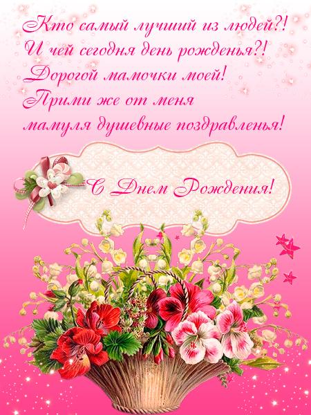 S-dnem-rozgdeniy-mama-22