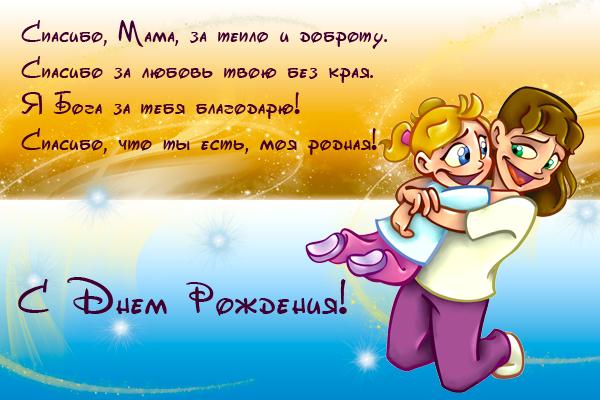 S-dnem-rozgdeniy-mama-3