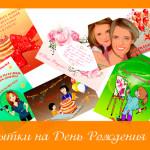 Лучшие открытки на День Рождения для мамы