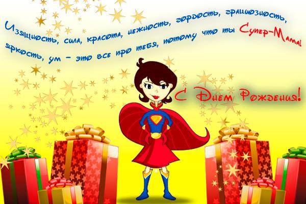 S-dnem-rozgdeniy-mama-4