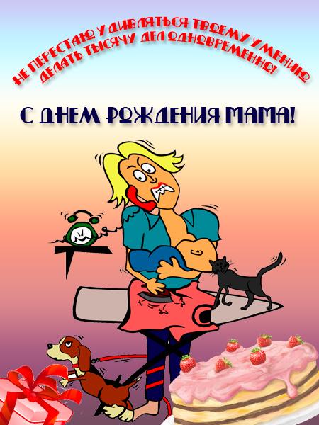 S-dnem-rozgdeniy-mama-5
