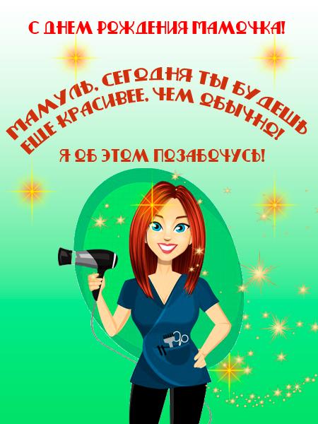 S-dnem-rozgdeniy-mama-6