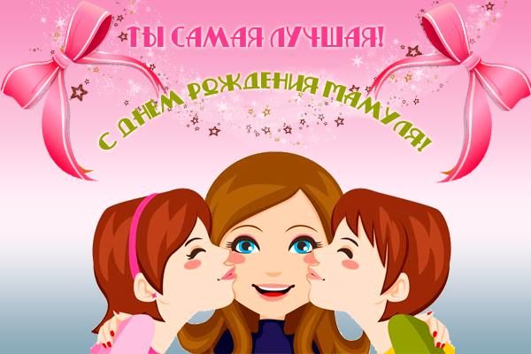 S-dnem-rozgdeniy-mama-7
