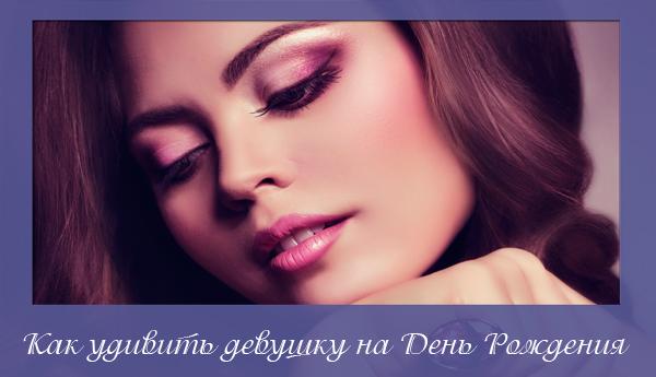 kak-udivit-devushku-na-den-rozdeniy-110