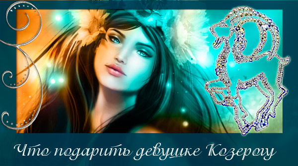 podarki-devushke-kozerogy-3