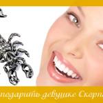 Что подарить девушке Скорпиону на различные праздничные даты