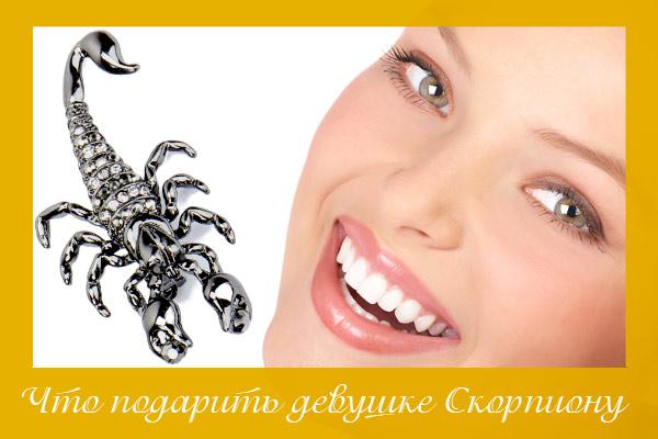 podarki-devushke-skorpionu-