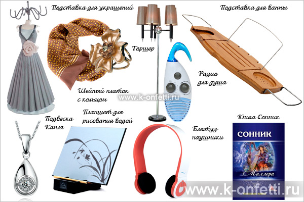 podarki-ribam-1
