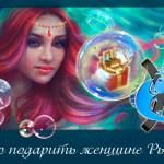 Что подарить женщине Рыбе на разные праздничные даты
