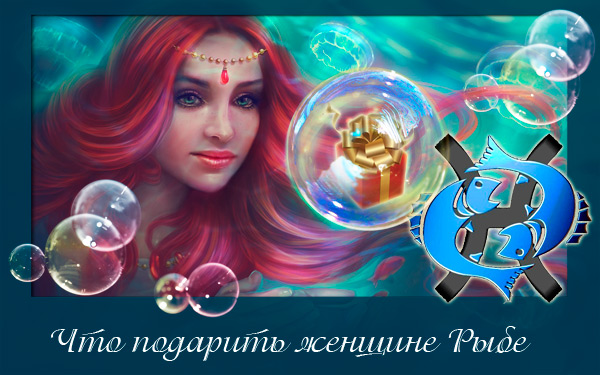 podarki-ribam-3