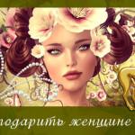 Что подарить женщине Овну на главные праздничные даты