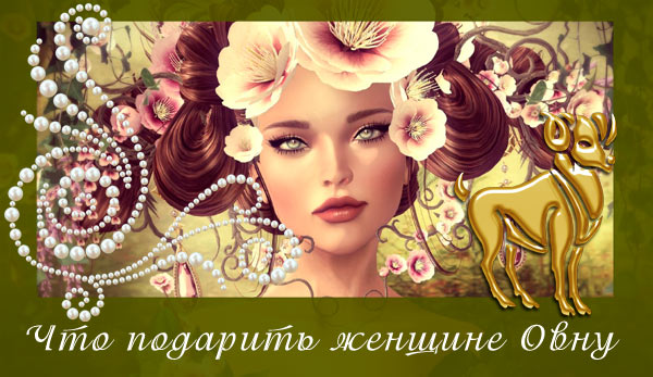 podarki-zhenshine-ovny-3