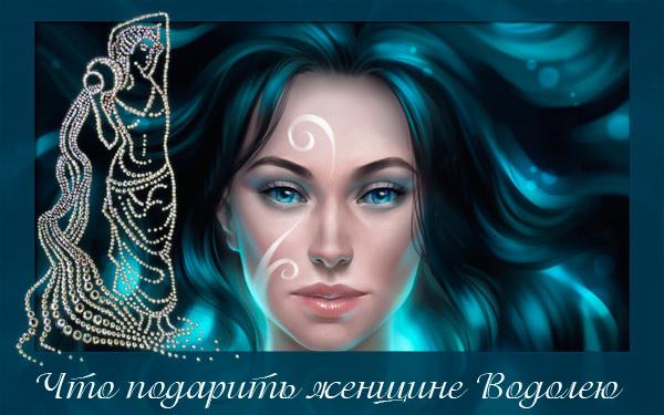 podarki-zhenshine-vodoley-5