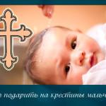 Идеальный подарок на крестины мальчику