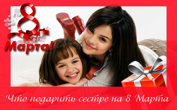 sestre-na-8-marta-5