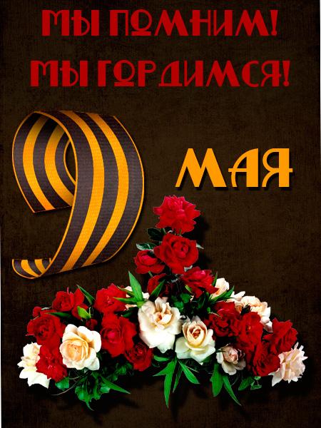 S-Dnem-Pobedi-26