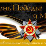 Праздничные открытки с Днем Победы. Картинки