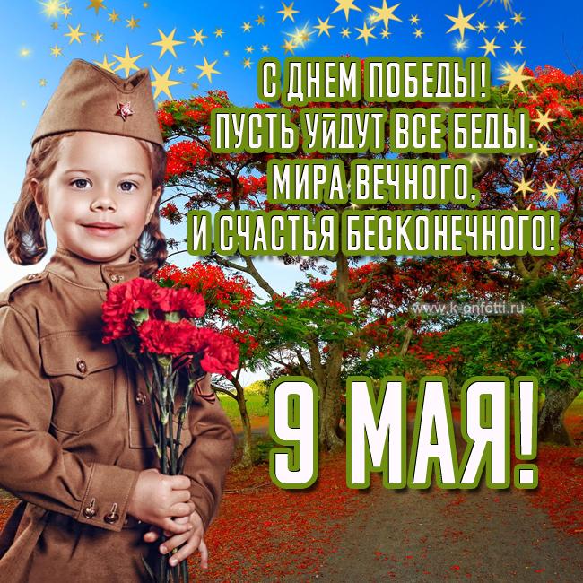 Открытка с Днем Победы.