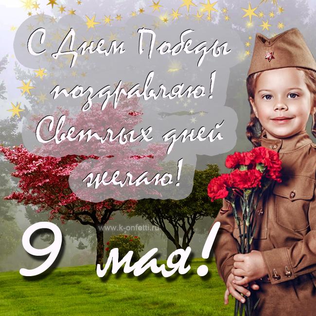 С Великим Днем Победы.