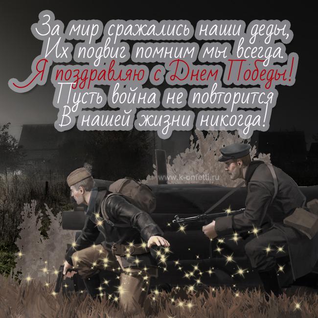 Поздравление на День Победы.