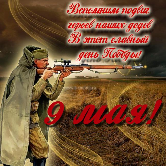 Открытка на День Победы со стихами.