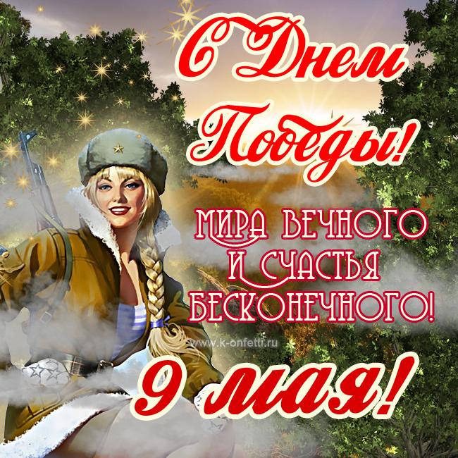 Пожелание на День Победы.